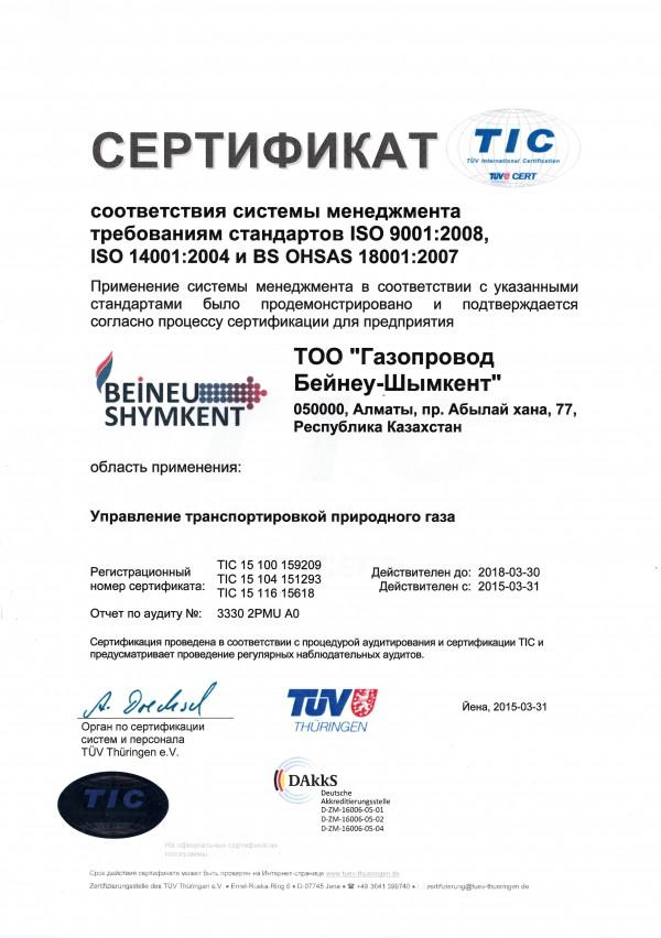 cert_BSGP_101215_rus