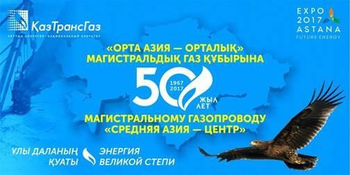 «Орта Азия-Орталық» магистральдық газ құбырына 50 жыл.