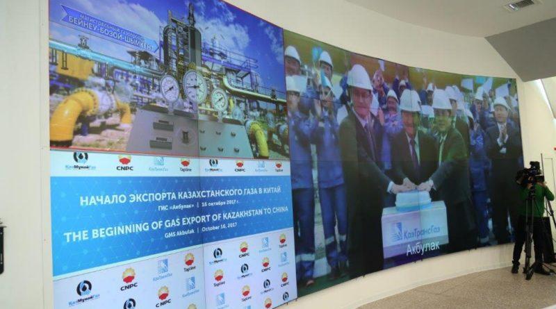 АО «КазТрансГаз» экспортировал первые кубометры казахстанского газа в Китай.