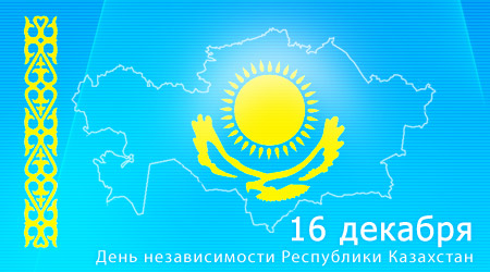KazTransGas welcomes Independence Day with tremendous achievements.