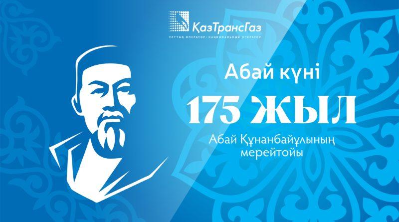 Абай 175 Лет